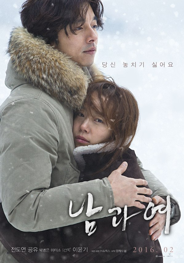http://www.yogmovie.com/2018/01/a-man-and-woman-namgwa-yeo-2016-korean.html
