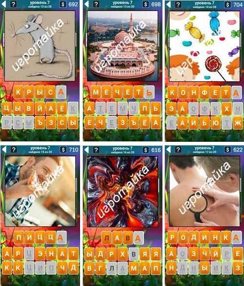 555 слов крыса, мчеть ответы на 7 уровне в картинках