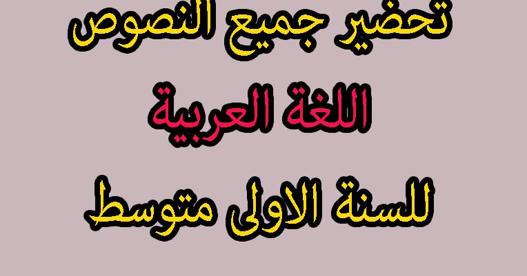 تحضير نص أهمية التربية الرياضية للسنة الاولى متوسط اللغة العربية