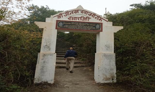 Vaibhavgiri mountain