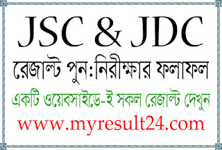 JSC and JDC Result