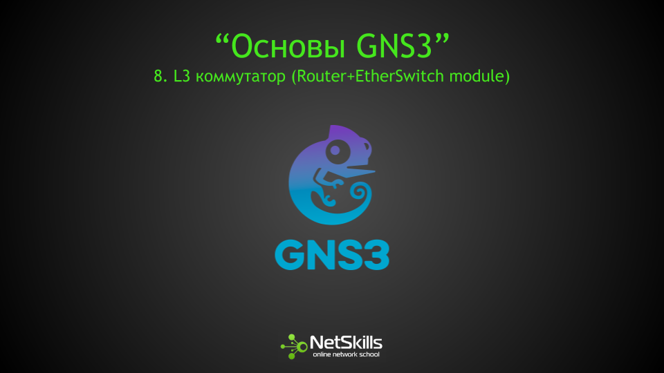 8  Основы GNS3  L3 коммутатор (Router+EtherSwitch module