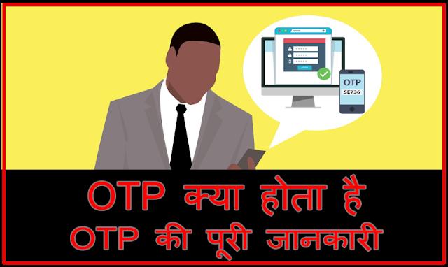 OTP full form in hindi | OTP की पूरी जानकारी | OTP क्या होता है ?