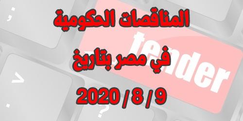 جميع المناقصات والمزادات الحكومية اليومية في مصر  بتاريخ 9 / 8 / 2020 وتحميل كراسات الشروط مجاناً