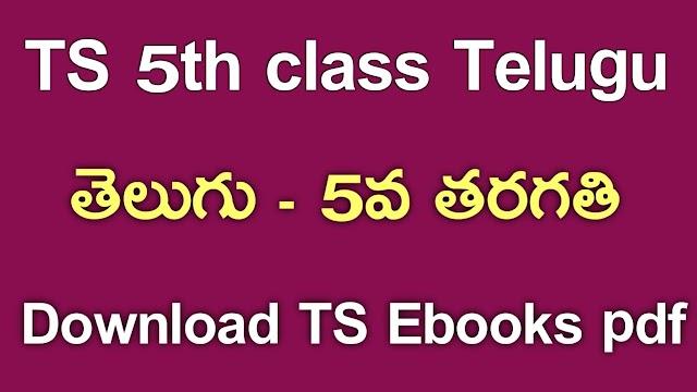 TS 5th Class Telugu Textbook PDf Download | TS 5th Class Telugu ebook Download | Telangana class 5 Telugu Textbook Download