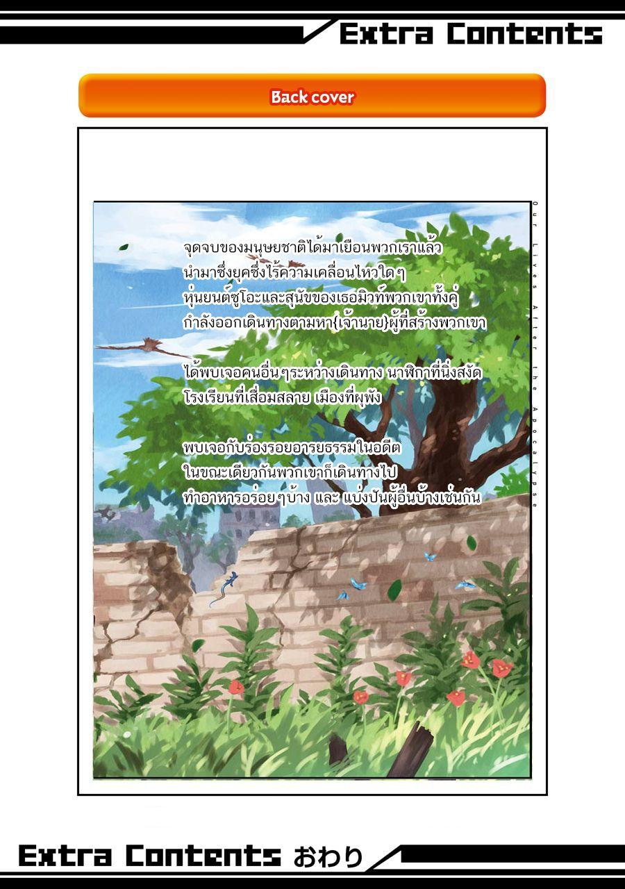 อ่านการ์ตูน Tabi to Gohan to Shuumatsu Sekai ตอนที่ 4.5 หน้าที่ 12