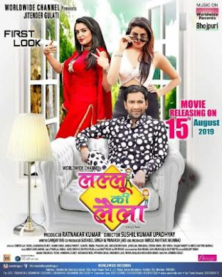 Lallu Ki Laila (Dinesh Lal Yadav) Bhojpuri Movie 2019