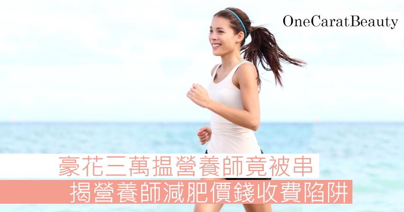 香港營養師減肥價錢收費