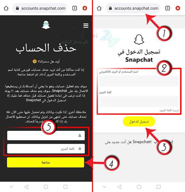 حذف حساب سناب شات نهائيا من جهاز الموبايل
