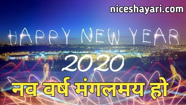 new year shayari 2020 image