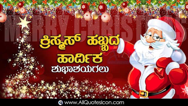 Kannada-good-morning-quotes-Christmas-Wishes-In-Kannada-Christmas-HD-Wallpapers-Christmas-Festival-Wallpapers-Christmas-wishes-for-Whatsapp-Life-Facebook-Images-Inspirational-Thoughts-Sayings-greetings-wallpapers-pictures-images