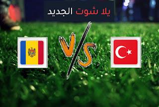 مشاهدة مباراة تركيا ومولدوفا بث مباشر اليوم الخميس 2-6-2021 مباراة ودية