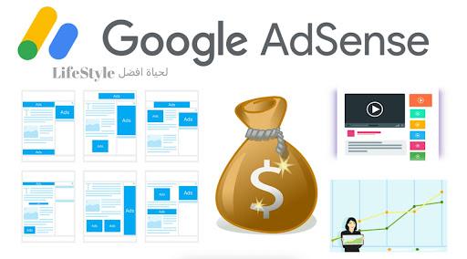 google adsense,كيفية زيادة أرباح جوجل أدسنس Google AdSense بطرق سهلة ومضمونة ,طريقة كيفية زيادة أرباح Google AdSense (7 نصائح سهلة),كيفية زيادة ارباح ادسنس,كيفية زيادة ارباح جوجل ادسنس,زيادة الرباح بطريقة شرعية,كيفية الربح من اليوتيوب,زيادة ارباح ادسنس,طريقه زيادة ارباح ادسنس,كيفية زيادة الارباح,طريقة سحرية لزيادة عدد الارباح,طريقة زيادة الربح من ادسنس,adsense,كيفية الربح من الانترنت,كيفية زيادة عدد المشاهدات والمشتركين,طريقة استلام ارباح ادسنس,زيادة ارباح 2019,زيادة ارباح أدسنس,زيادة ارباح ادسنس 2019,زيادة ارباح جوجل ادسنس,زيادة ارباح ادسنس يوتيوب