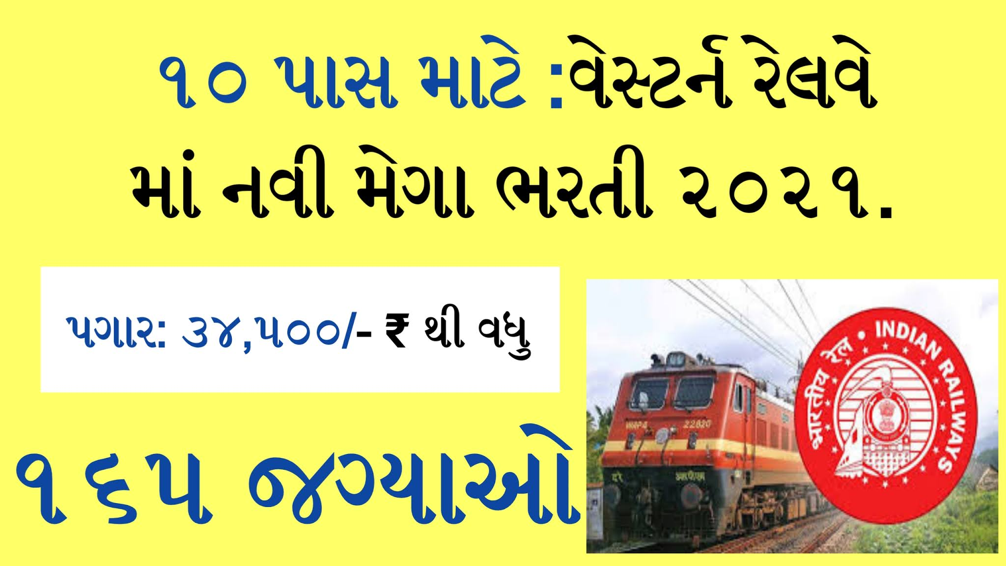 West Central Railway Recruitment Apply For 165 Posts 2021