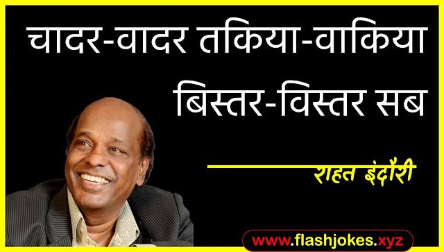 Dr. Rahat Indori - Chaadar-Vaadar Takiya-vakiya Bistar-Vistar Sab