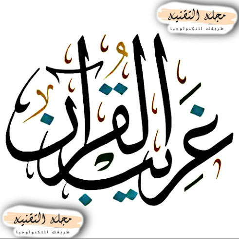 تطبيق غريب القرآن
