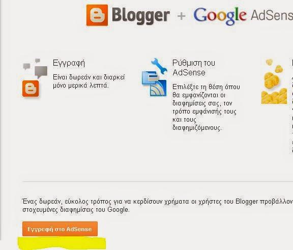 Πως βαζω adsense στο blogger