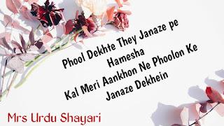 urdu shayari, urdu shayari images