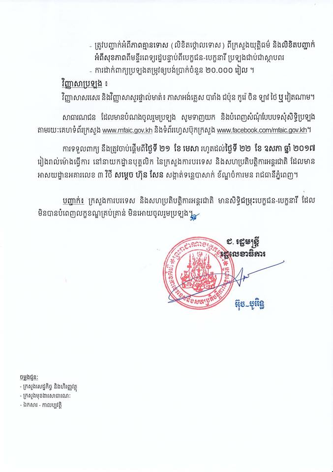 http://www.cambodiajobs.biz/2017/05/staffs-mfaic.html
