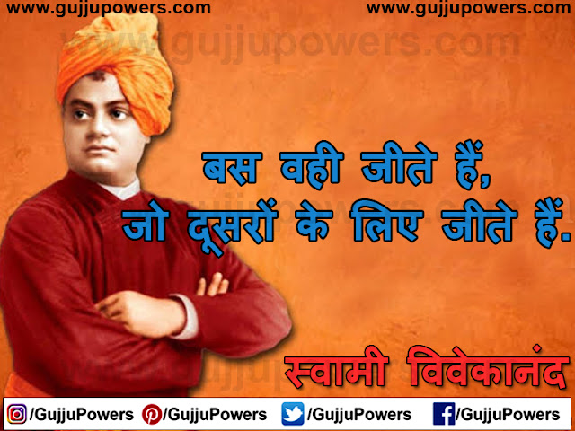 swami vivekananda date of birth