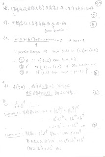 2017 DSE Math P2 Solution (Q28,29,30,31,32)