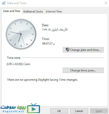 تثبيت برنامج ايات للقران الكريم على الكمبيوتر