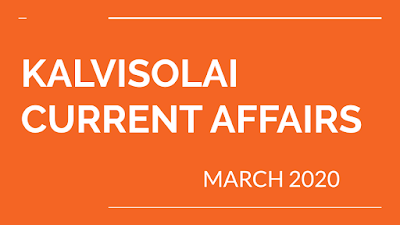 KALVISOLAI CURRENT AFFAIRS - MARCH 2020 - கல்விச்சோலை நடப்பு நிகழ்வுகள் - மார்ச் 2020