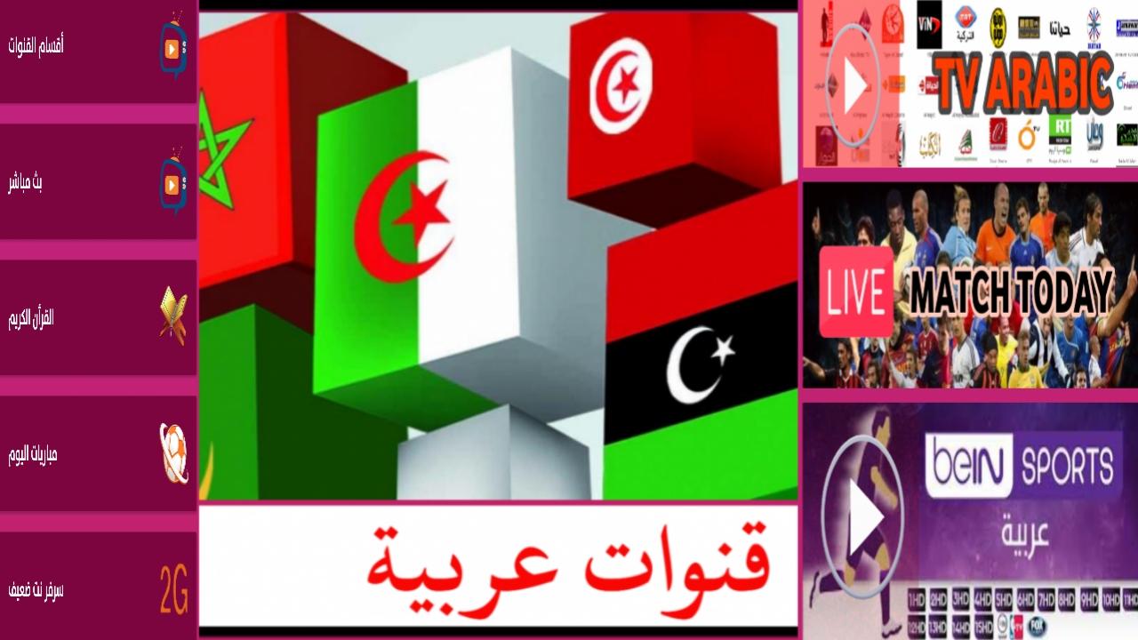 تطبيق حسب طلبكم لمشاهدة جميع قنوات العالم العربي بمتناول يديك بدون انقطاعات
