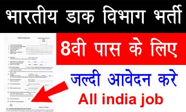 India Post Office New Recruitment 2020