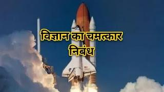 wonder of science essay in hindi, विज्ञान का चमत्कार निबंध, विज्ञान के लाभ विज्ञान के नुकसान