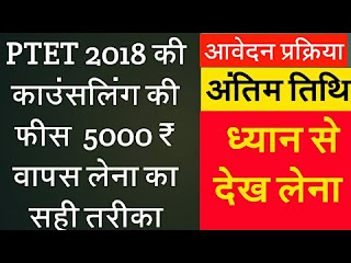 PTET Counselling Registration Fee Refund 2019