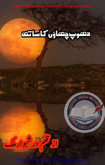Dhoop chawon ka sath novel online reading by Durr E Shahwaar Malik Episode 1 to 4