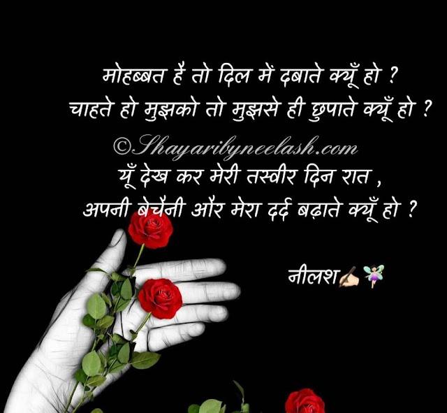 Love Shayari  - लव शायरी