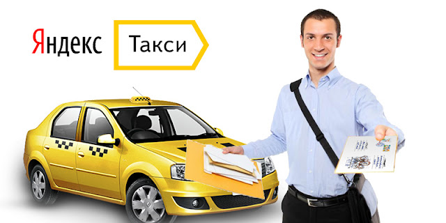 Набор курьеров в яндекс такси
