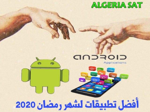 أفضل تطبيق رمضان 2020 - تطبيقات رمضانية -