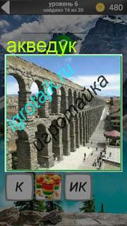 старый в два этажа акведук 600 забавных картинок на 6 уровне ответы