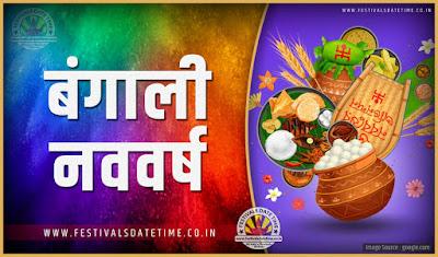 2019 बंगाली नववर्ष तारीख व समय, 2019 बंगला नवबर्ष त्यौहार समय सूची व कैलेंडर