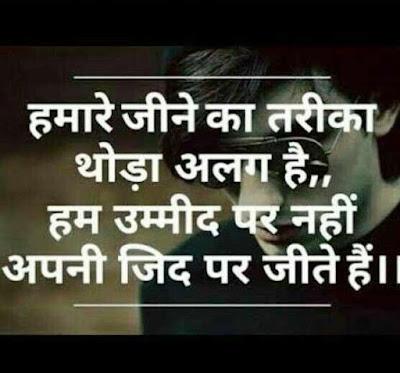 Mere Vichar Hindi Quotes Hamare Jine Ka Tarika Thoda Alag Hai !