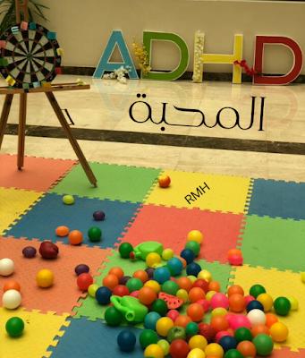 تشتت الإنتباه وفرط الحركة (2)ADHD