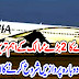 PIA announces re-launches for major cities of 2 major countries