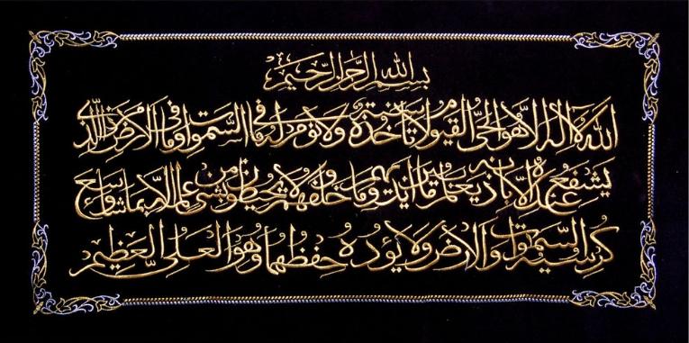 Kumpulan Ayat Kursi Kaligrafi Yang Indah