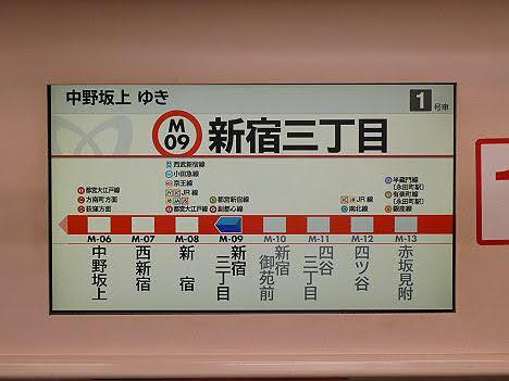 東京メトロ丸ノ内線 中野坂上行き3 02系LEDサインウェーブ