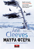 http://www.culture21century.gr/2016/07/mayra-ftera-ths-ann-cleeves-book-review.html