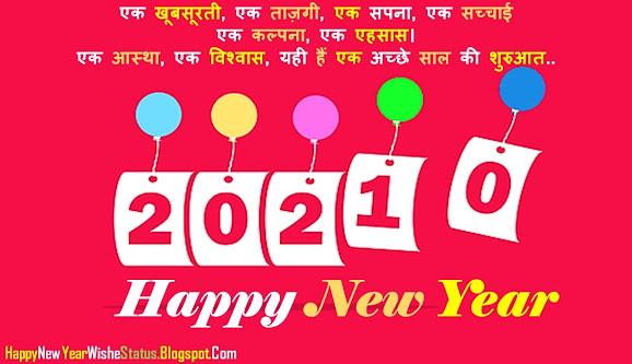 Happy New Year 2021 Wishes Shayari In Hindi