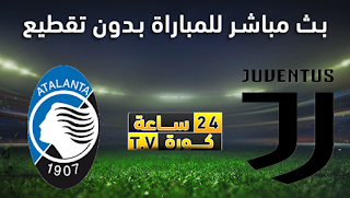 مشاهدة مباراة أتلانتا ويوفنتوس بث مباشر بتاريخ 19-05-2021 كأس إيطاليا