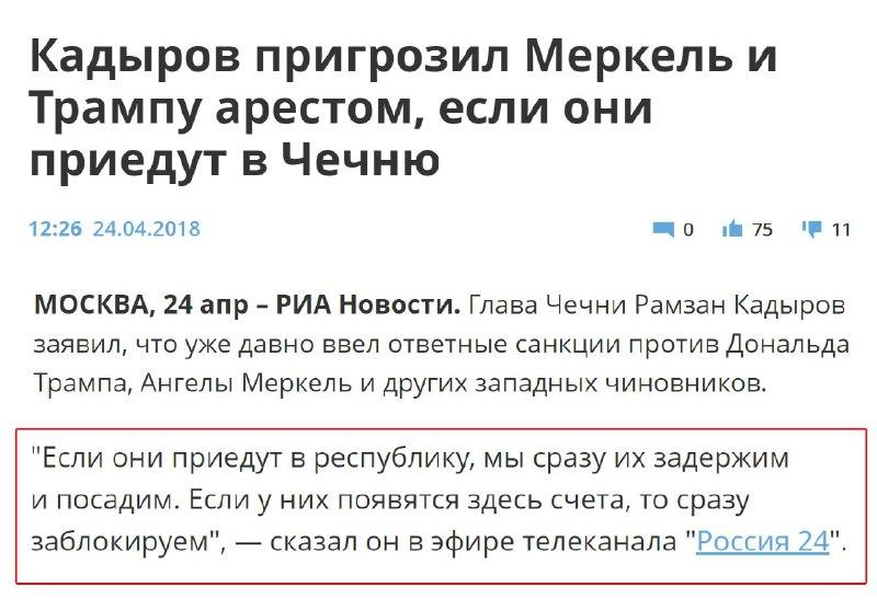 Лидер Чечни угрожает арестом Трампу и Меркель