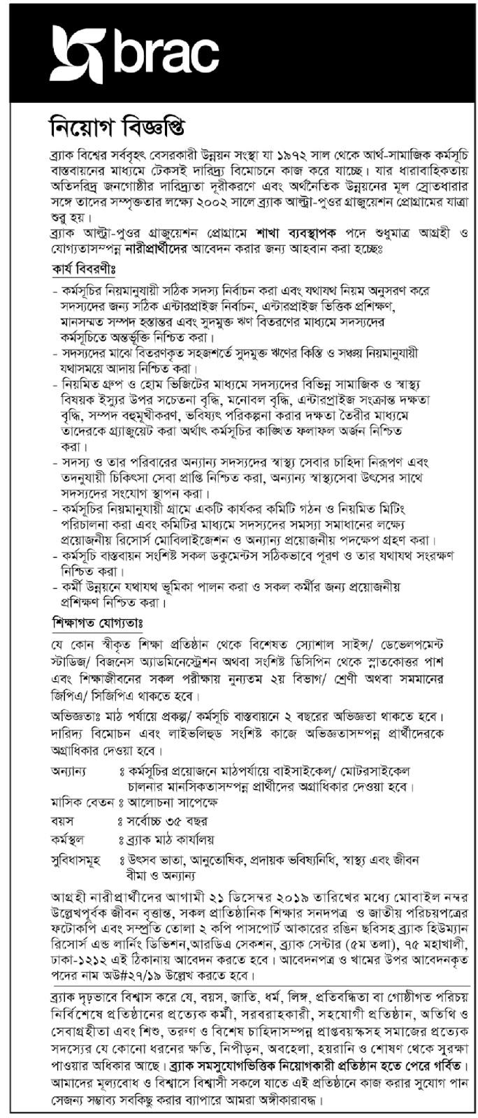 BRAC NGO Published Jobs Circular 2020