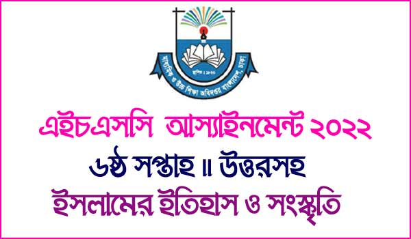 HSC Islamic History Assignment Answer 2022 6th Week