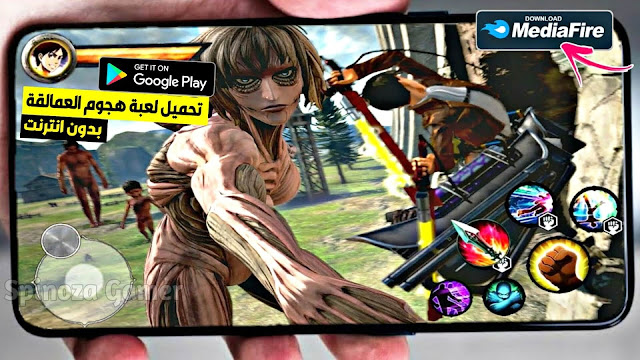 تحميل لعبة الانمي هجوم العمالقة للاندرويد Attack On Titan Mobile للموبايل بدون انترنت