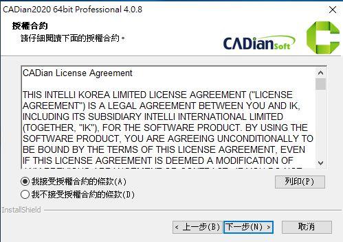 cadian2020版權宣告畫面